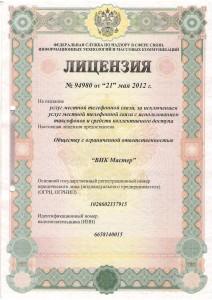 Лицензия 94980 местная телефония