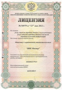 Лицензия 94979